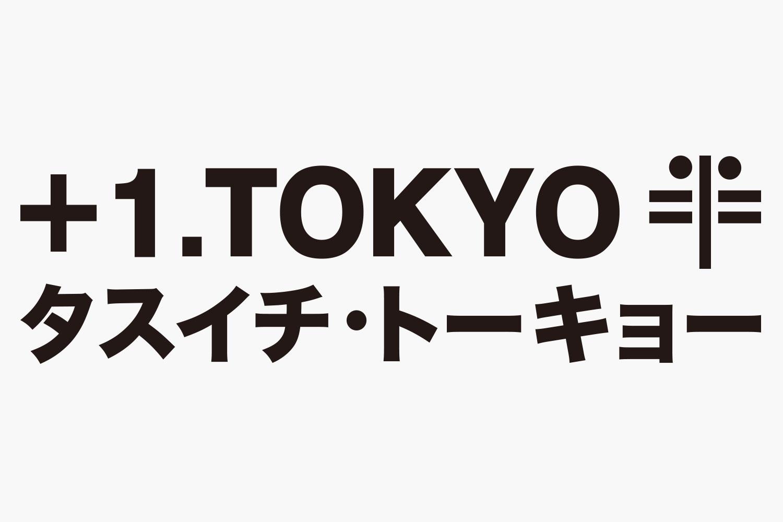 +1.TOKYO[タスイチ・トーキョー]